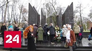 Смотреть видео В латвийском Даугавпилсе зажегся вечный огонь - Россия 24 онлайн