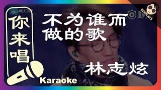(你来唱)不为谁而做的歌-林志炫 梦想的声音2 伴奏/伴唱 Karaoke 4K video