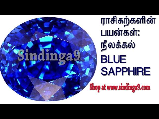 மகர ராசிக்கான நீலக்கற்களின் பயன்கள்  CAPRICORN'S Optimal Blue Sapphire stone's  Benefits