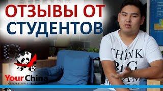 Видео Отзыв - Ли Милад - обучение за границей