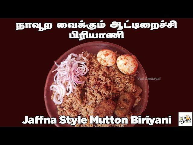 நாவூற வைக்கும் ஆட்டிறைச்சி பிரியாணி   Jaffna Style Mutton Biryani   Best Biryani recipe in tamil