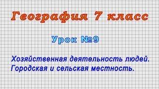 География 7 класс (Урок№9 - Хозяйственная деятельность людей. Городская и сельская местность.)