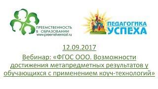 12.09.2017 Вебинар: «ФГОС ООО. Возможности достижения...