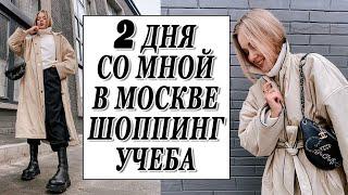 ШОППИНГ И УЧЕБА ВЛОГ ДВА ДНЯ СО МНОЙ В МОСКВЕ DARYA KAMALOVA