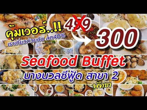 นางนวลซีฟู้ด Seafood Buffet พัทยา เราเที่ยวด้วยกันลด 40 %