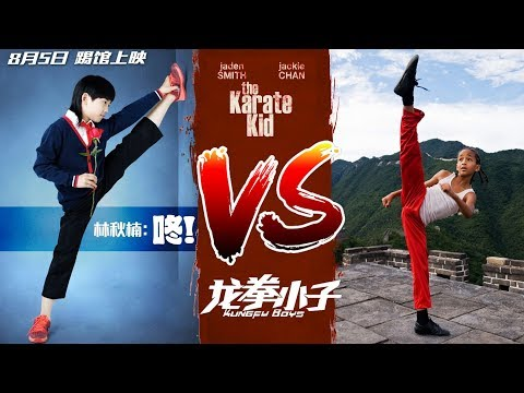 The Karate Kid (功夫梦) vs Kungfu boys (龙拳小子)