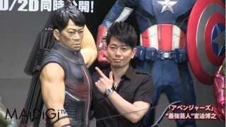 お笑いコンビ「雨上がり決死隊」の宮迫博之さんが、米マーベルのヒーロ...