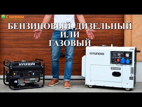 видео: Как выбрать генератор: бензиновый, дизельный и газовый, какой лучше?