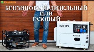 Как выбрать генератор: бензиновый, дизельный и газовый, какой лучше?(, 2016-08-25T12:35:34.000Z)
