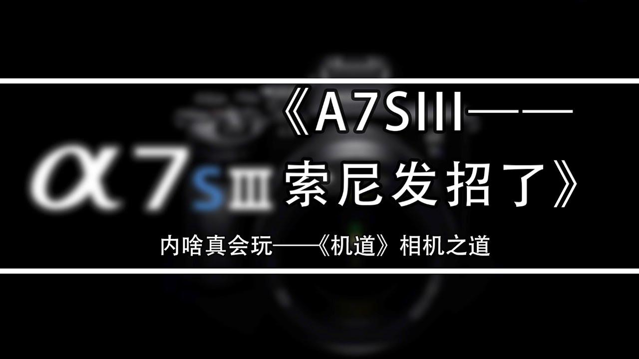 【机道】A7S3真的来了,索尼带着宇宙最强视频无反来了!
