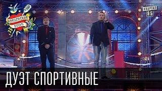 Бойцовский клуб 6 сезон выпуск 7й от 9-го февраля 2013г - Дуэт Спортивные