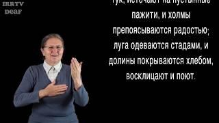 Псалом 64 на жестовом языке
