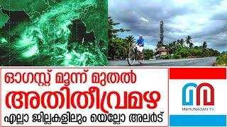 അടുത്ത മാസം ആദ്യം മുതല് ശക്തമായ മഴ | Heavy rain expected Kerala
