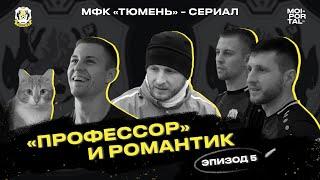 МФК Тюмень Сериал 5 серия ПРОФЕССОР И РОМАНТИК