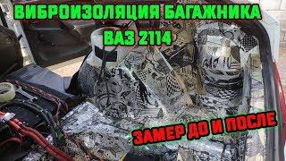 Шумоизоляция багажника ВАЗ 2114. ВИБРОИЗОЛЯЦИЯ.