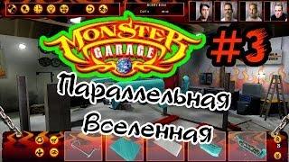 """Monster Garage #3 -  """"Вход в параллельную вселенную""""(лодка из жука)"""