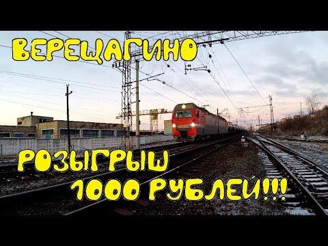 Верещагино. Прогулка по городу и конкурс на 1000 рублей