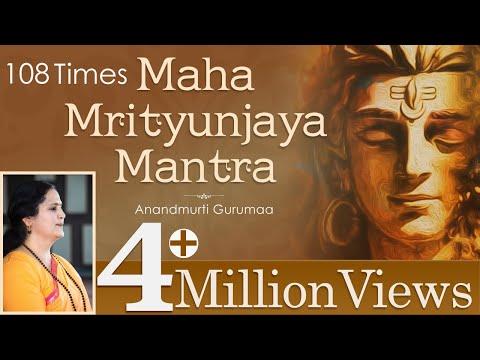 Mahamrityunjaya Mantra by Gurumaa | Mahamrityunjaya Mantra 108 Times Powerful Chanting |