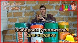 видео Минеральная вата