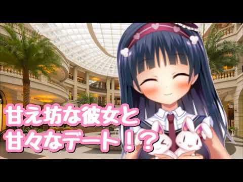 【シュチュボ】甘えん坊な彼女と甘々デート【バイノーラルマイク】