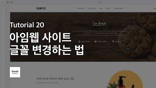 글꼴 변경하는 법 | 아임웹 가이드 20