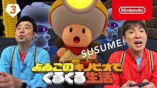 【再生リスト:Nintendo Switch】 http://www.youtube.com/playlist?list...