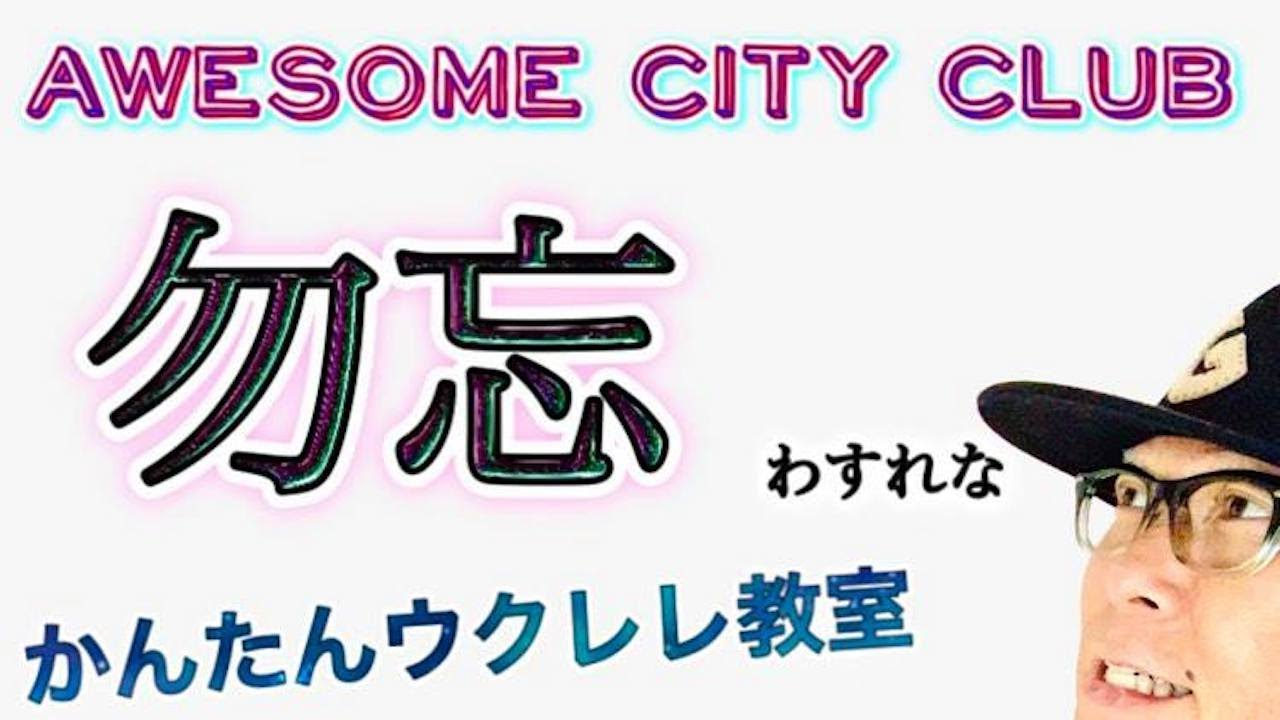 勿忘(わすれな)/ Awesome City Club【ウクレレ 超かんたん版 コード&レッスン付】 #GAZZLELE