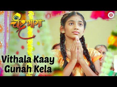 Vithala Kaay Gunah Kela - Chandrabhaga | Harshali & Mrunali | Vaishali Maade