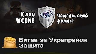 Битва за Укрепрайон - КОРМ2 vs WCONE