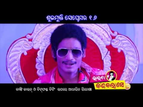 Bhaina Kana Kala Se | Kana Kala Se Video...