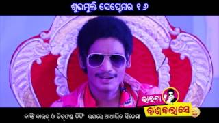 Bhaina Kana Kala Se | Kana Kala Se Video MAKING | Balakrushna | Chandan | Uttam Mohanty | Kuna