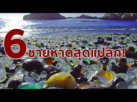 6 ชายหาดสุดแปลก