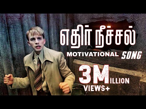 Never GiveUp – Tamil Motivational Video || Ethir Neechal Song Captain America Version