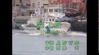 村田英雄 - 蟹工船
