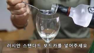 그럴듯한 레시피  feat. 러시안스탠다드보드카