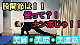 【宅トレ】日本人の弱点である腸腰筋の使い方とは?!股関節(腸腰筋)を使うが美脚・美尻を制す!!股関節をガッツリ使うトレーニングで身体の使い方も習得☆