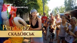 Ревизор. 7 сезон - Скадовск - 28.11.2016