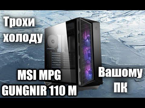 Корпус MSI MPG Gungnir 110M