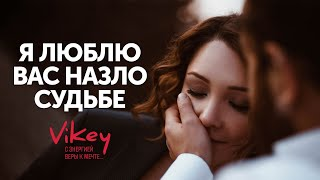 """Download Стих """"Я люблю вас назло судьбе"""" Твита,читает В.Корженевский Mp3 and Videos"""