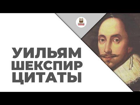 Цитаты: Уильям Шекспир | Цитаты великих