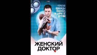 Актёры сериала Женский доктор/1 сезон/2018