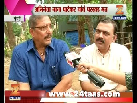 Mumbai | Nana Patekar And Makarand Anaspure On Farmer Loan Waiver To Farmers In Maharashtra