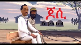 Jossy Gebre And Jah LUde - (Ethiopian Music )