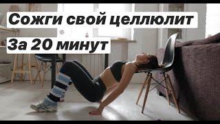Антицеллюлитная домашняя тренировка Верни упругость за 20 минут в день
