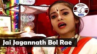 jai-jagannath-bol-rae-bengali-devotional-song-jagannath-bhajan-by-sumitra-pal-some-meera