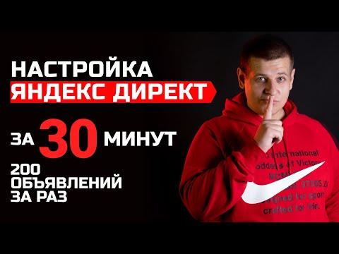 Как настроить Яндекс Директ за 30 минут в 2020! Пошаговая настройка Директа! 200 объявлений за раз!