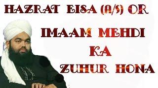 Hazrat Eisa (A/S) Or Imaam Mehdi Ka Zuhoor by Sayyad aminul qadri