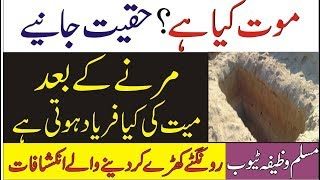Maut Kya Hai  Marne Ke Bad Roohayyat Ki Faryad ! Islamic Urdu Stories