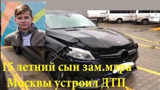 Фото ПК #22 Сын заместителя мэра Москвы 15-летний подросток устроил ДТП в Москве. Ему ничего не будет!