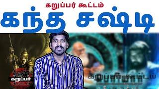 Karuppar Koottam | Tamil Pokkisham | Vicky | TP